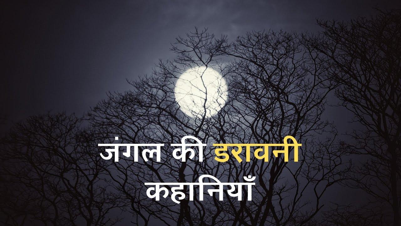 जंगल की डरावनी कहानियाँ | Jungle Horror Stories | Ghost Stories in Hindi -  E27