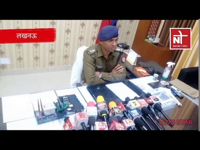 लखनऊ PGI मेडिकल स्टोर संचालक से हुई लूट का पुलिस ने किया खुलासा। Nation Times