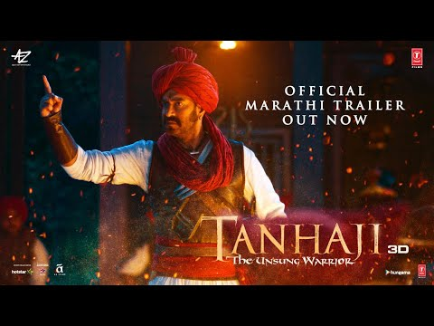 Tanhaji: The Unsung Warrior - Marathi Trailer