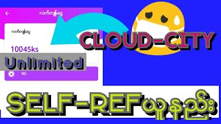 How to make a lot of money by ref yourself from cloudcity. screenshot 3