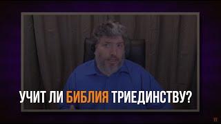 Учит ли Библия Триединству? (Раввин Товия и пастор Крейг)