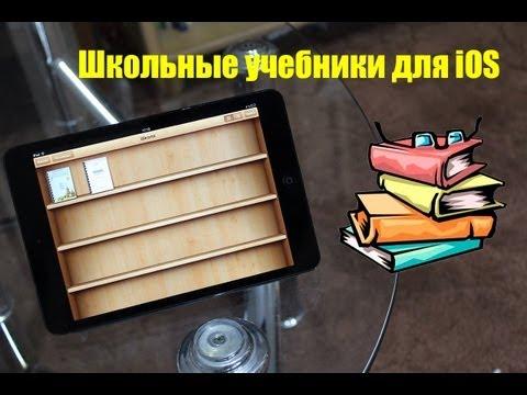 Электронные книги для iPhone и iPad - читай или слушай!из YouTube · Длительность: 5 мин59 с  · Просмотры: более 13.000 · отправлено: 17-11-2013 · кем отправлено: Alex Gech