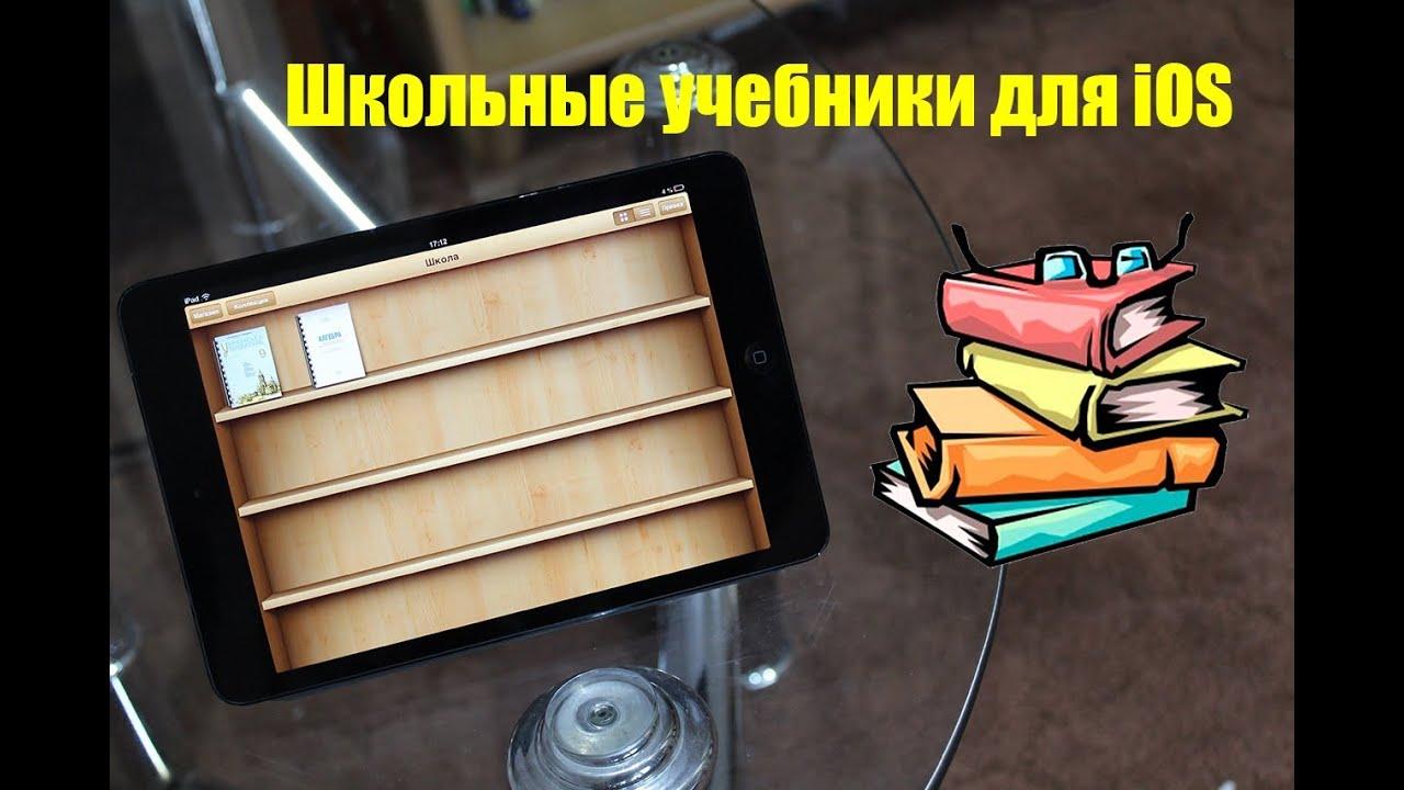 Скачать учебники на электронною книгу
