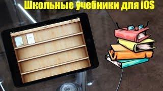 Электронные книги скачать для iPad(А вы знали что с недавних пор школьные учебники можно закачать на iPhone, iPad, iPod Touch? Качайте электронные книги..., 2013-03-07T16:05:26.000Z)