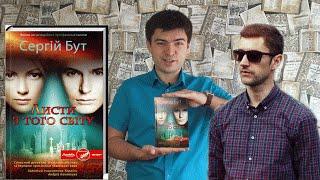 Сергій Бут — Листи з того світу — Літогляд