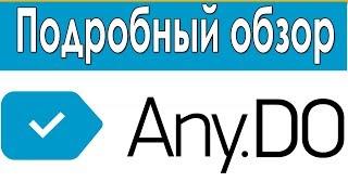 Any.Do Обзор. ✓ Подробный Обзор Планировщика Задач