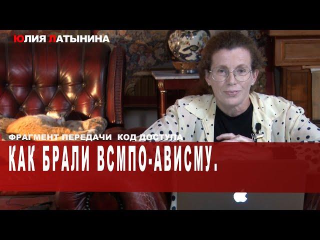Юлия Латынина / avisma / LatyninaTV /
