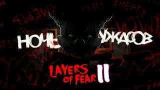 ЖУТКИЙ HORROR◾️СТРАХ И КИРПИЧИ #2 👻 Layers of Fear 2