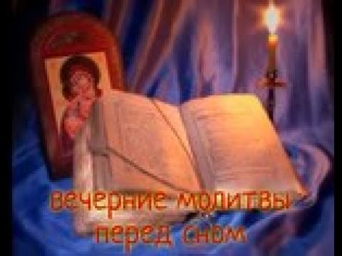 МОЛИТВЫ О БЛАГОСЛОВЕНИИ НА СОН ГРЯДУЩИЙ  АУДИО ТЕКСТ