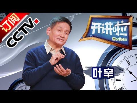 《开讲啦》 20170121 本期演讲者:叶辛 | CCTV
