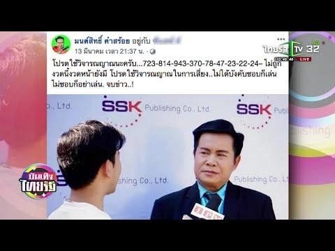 ส่องเลขเด็ดคนดัง วันหวยออก | 16-03-62 | บันเทิงไทยรัฐ