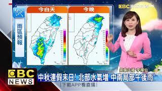 氣象時間 1080915 早安氣象 東森新聞