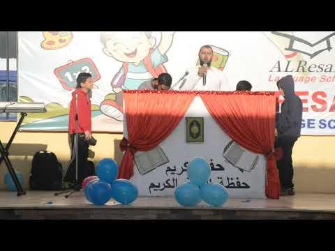الإحتفال بحفظة القرآن الكريم