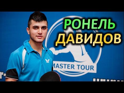 Offensive chop-blocker Ронель Давидов / Ronel Davidov на Мастер-Турах в Бат-Яме
