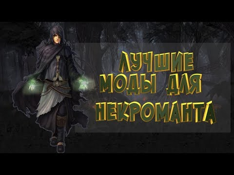 Лучшие моды для некроманта - Skyrim Mods thumbnail