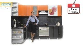 Кухня «Анна» (Оранжевая)