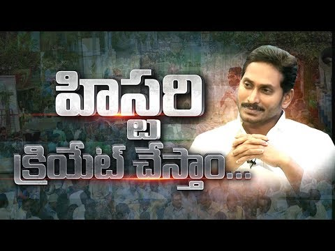 YS Jagan Mohan Reddy Exclusive Interview Part - 5 || Sakshi TV - Watch Exclusive