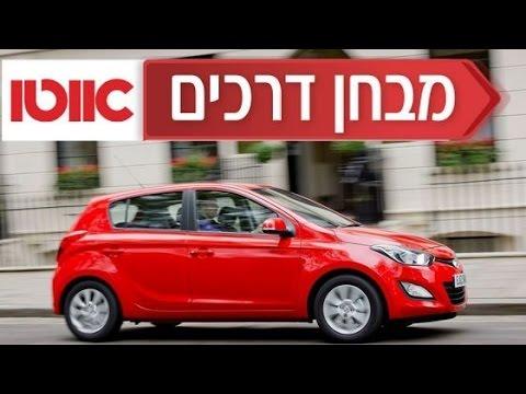 מתוחכם יונדאי i20 - מבחן דרכים וחוות דעת 2009-2014 - Hyundai i20 JX-57