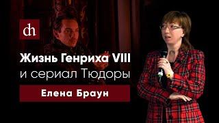 """Жизнь Генриха VIII и cериал """"Тюдоры""""/Елена Браун"""