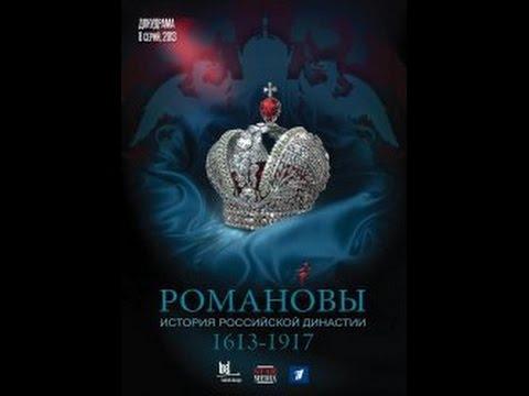 Романови (2013) (04/08) - руски серијал са преводом