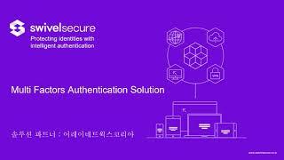 강력한 사용자 인증을 위한 멀티팩터 인증 솔루션 Swivel Secure