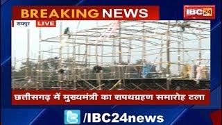 Raipur News CG: छत्तीसगढ़ में मुख्यमंत्री शपथग्रहण समारोह टला