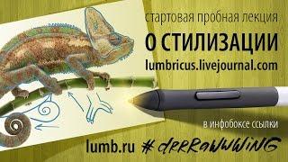 Пробная стартовая лекция О СТИЛИЗАЦИИ | LUMB.RU