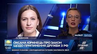 Україна має юридично правильно розірвати всі договори з Росією – Юринець