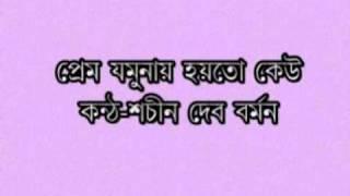 Prem Jamunay Hayto Keu Sachin Dev BUrman