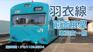 【4K前面展望】JR西日本 羽衣線103系電車 866H普通列車(東羽衣-鳳)