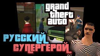 Новая версия GTA: Криминальная Россия