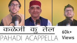 (Official Video)    Pahadi A Cappella 1    Kaleji ku tel    कलेजी कु तेल    MGV DIGITAL