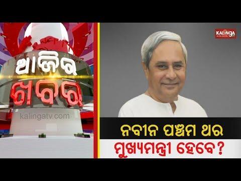 Ajira Khabar  News7 Bulletin 22 May 2019  Kalinga TV