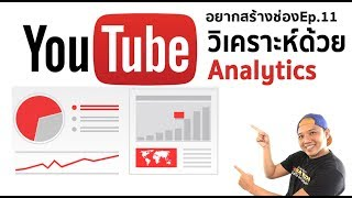 สอนวิเคราะห์ข้อมูลช่อง ด้วยYoutube Analytics :Youtube มือใหม่ Ep.11 byT3B  (บันทึกLive)