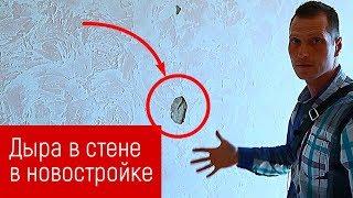Ремонт квартир в Москве. ШОК! СТЕНЫ СЫПЯТСЯ В НОВОСТРОЙКЕ