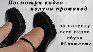 Покупки ВКонтакте / ТУФЛИ И ПЛАТЬЕ
