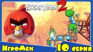 Мультик ИГРА для детей - Энгри Бердс 2. Прохождение ИГРЫ Angry Birds - 10 серия