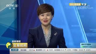 《交易时间(下午版)》 20190930| CCTV财经