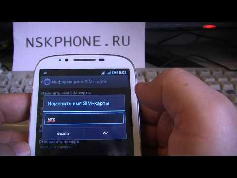 Видеоучебник Андроид 4 Занятие 03 0 Вызовы с двух симкарт  Настройка наименований симок