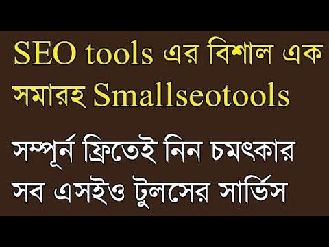 Smallseotools Bangla tutorial ।।ফ্রি এসইও টুলসের বিশাল এক সমারহ