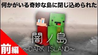 何かがいる奇妙な島に閉じ込められた「闇ノ島」 前編