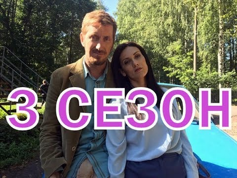 Консультант 3 сезон 1 серия - Дата выхода