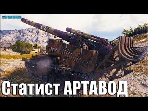 Жесть  Когда СТАТИСТ на АРТЕ ✅ T92 HMC World of Tanks лучший бой