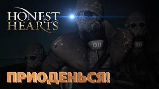 Приоденься! Fallout: New Vegas Honest Hearts