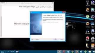 تحميل برنامج تشغيل الفيديو K-lite codec pack mega