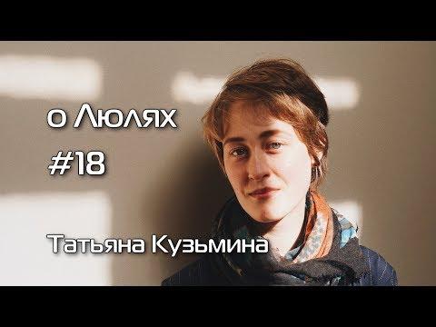 о Людях #18. Татьяна Кузьмина