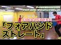現代卓球の要の技術! フォアハンドストレートを磨こう!(アープ卓球通信2020年8月号ダイジェスト動画)