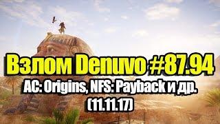 Взлом Denuvo #87.94 (11.11.17). Новости по Денуво (Assassin's Creed: Origins, NFS: Payback и др.)