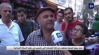 شكاوى من قلة الخدمات في سوق اليمنية بالعاصمة عمّان - (15-9-2017)