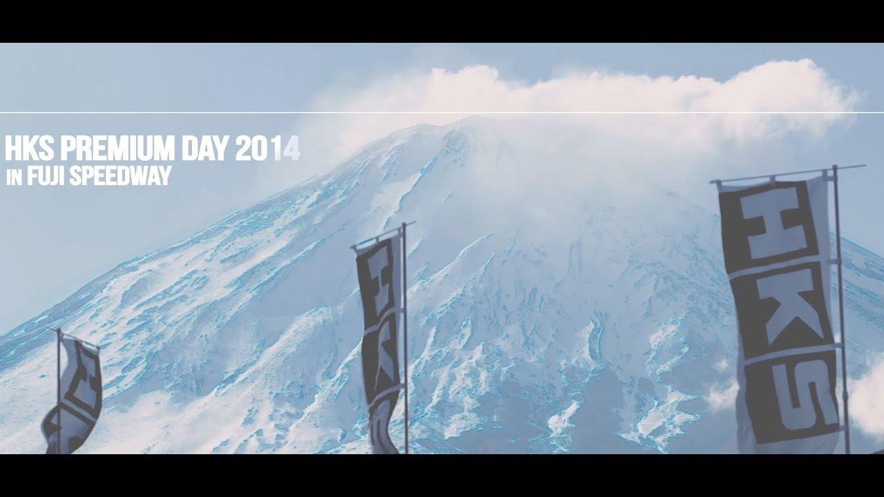 hks premium day 2014 in fuji speedway youtube